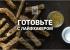РЕЦЕПТЫ: Хрустящие кабачки «фри» в духовке