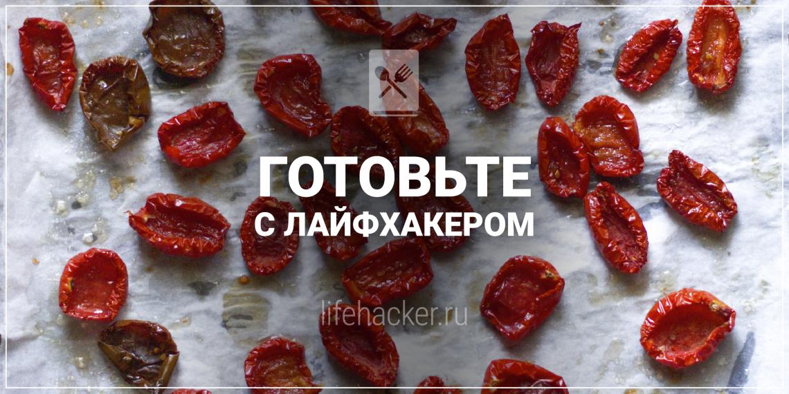 РЕЦЕПТЫ: Готовим вяленые томаты в домашних условиях