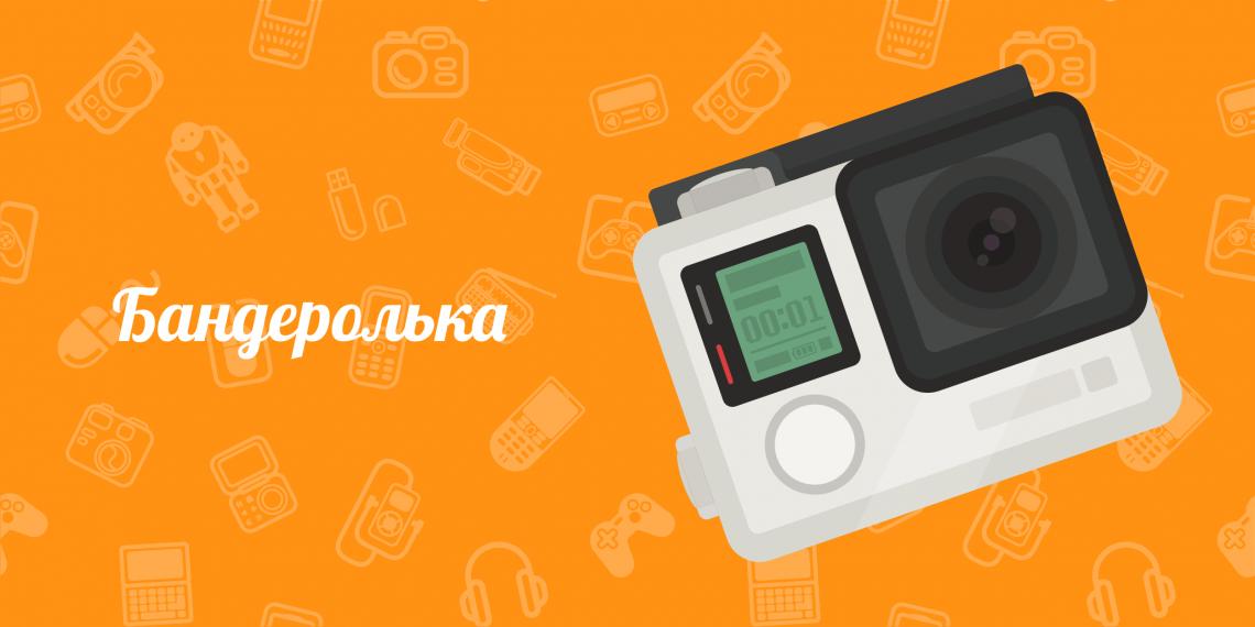 Планшеты и экшн-камеры, которые вы не купите в России