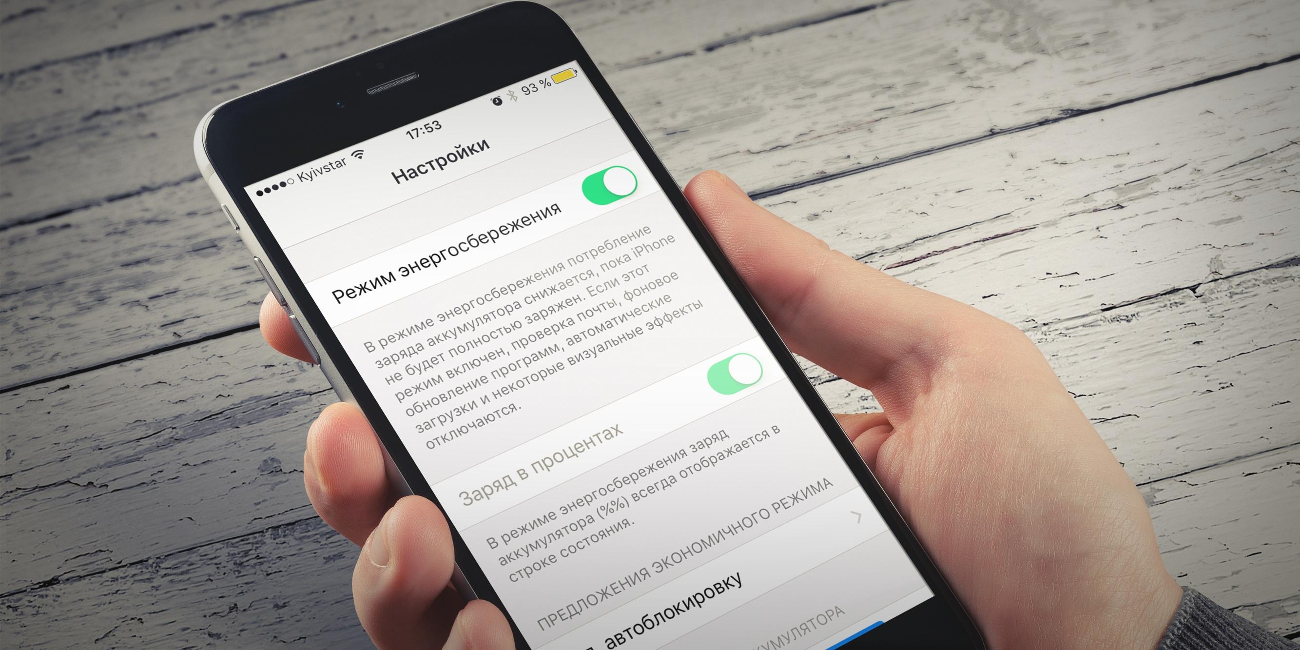 Все о режиме энергосбережения в iOS 9 (+ тест на эффективность)