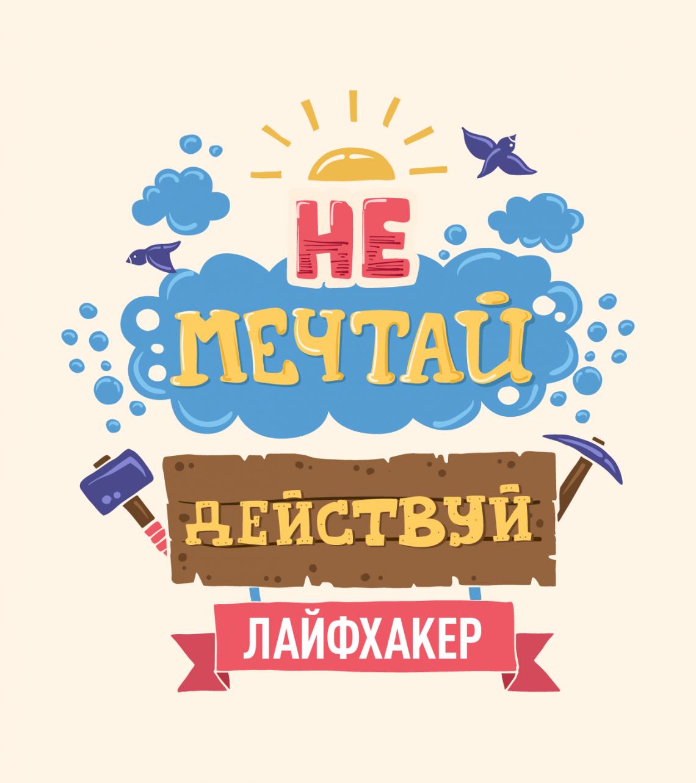 ne_mechtai_1440×1280