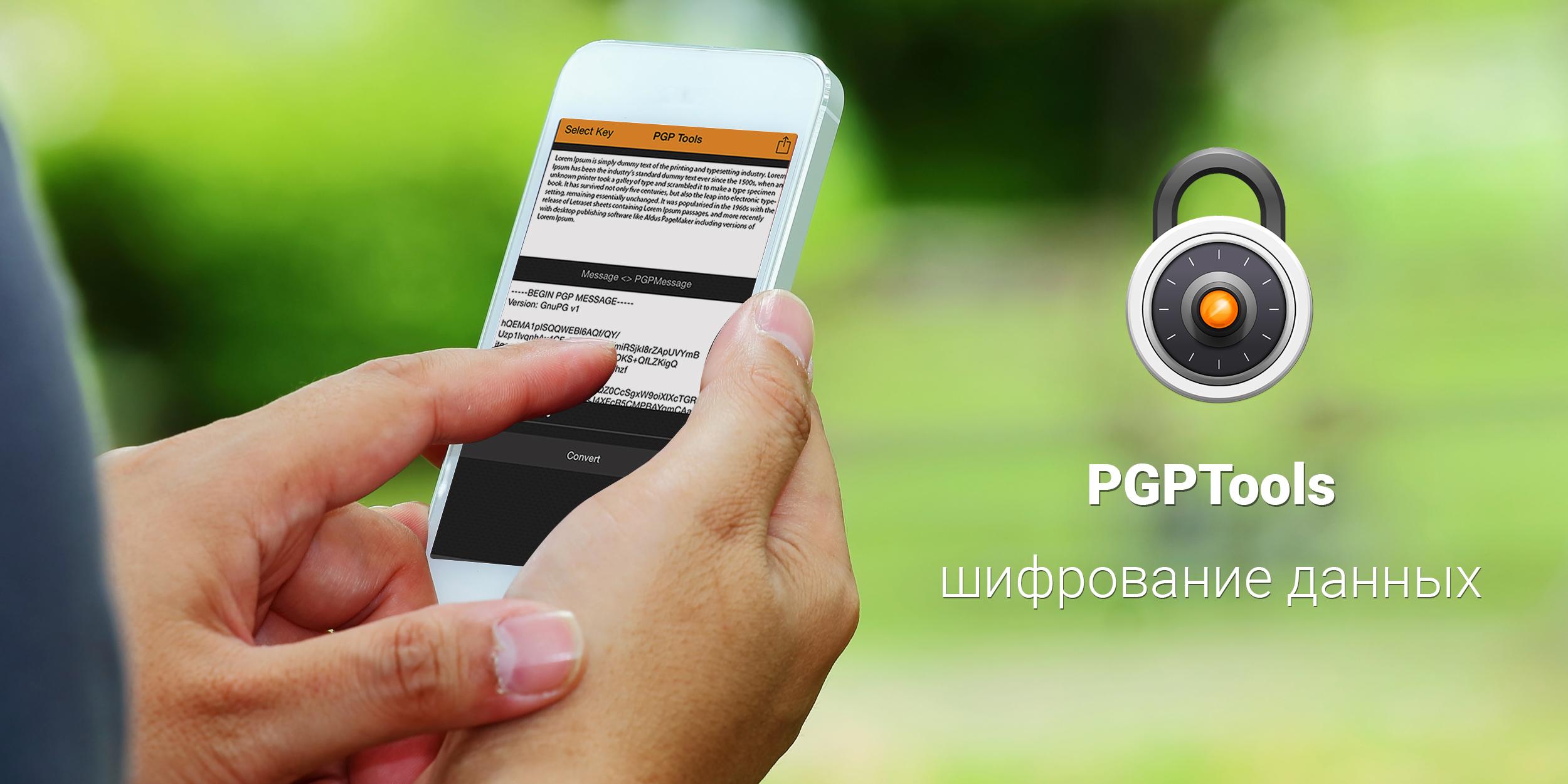 PGPTools — как надежно зашифровать переписку в любом мессенджере