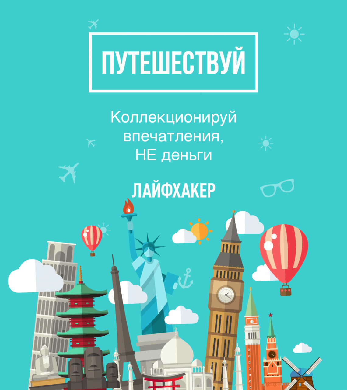 puteshestvui_1440x1280