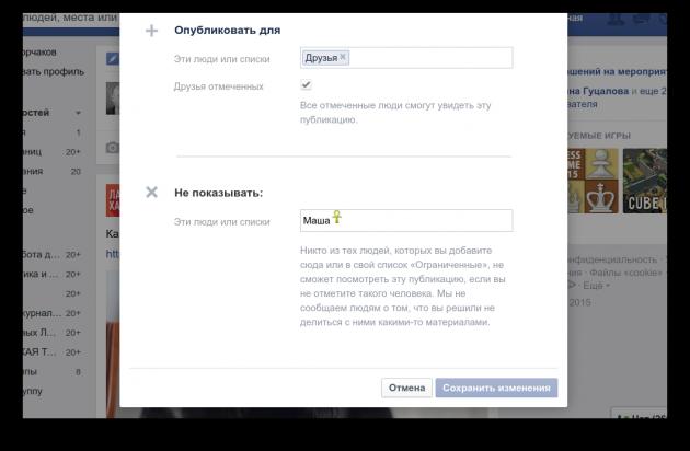 Настройки Facebook: сообщения не для всех