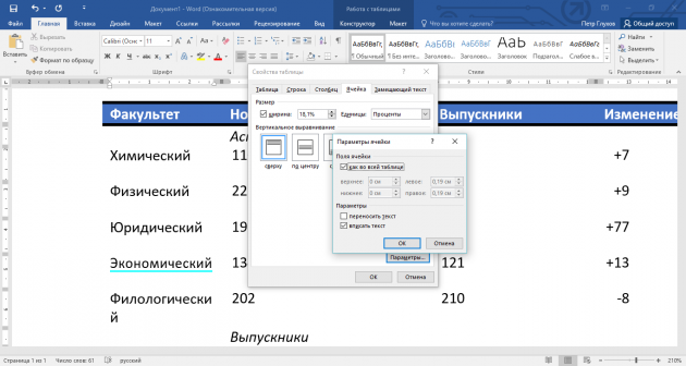 Вписываем текст в размеры ячейки таблицы в Word 2016