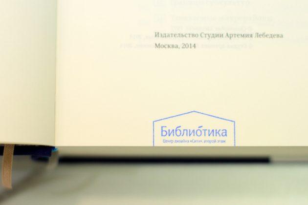 Книжная полка «13 этажа»