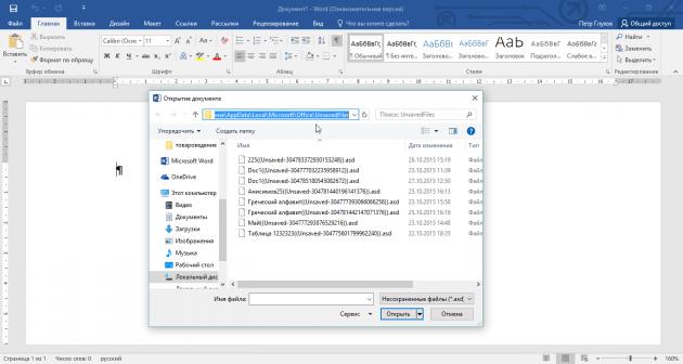 Как восстановить документ Word: папка с несохранёнными файлами