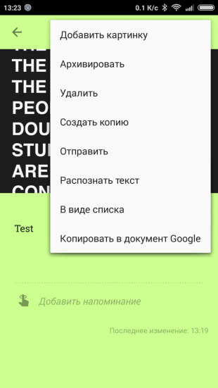 Google Keep get text