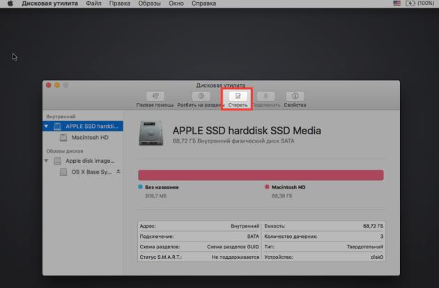 Как сделать чистую установку OS X El Capitan и зачем это нужно - МАРИУПОЛЬ ЭКСПЕСС