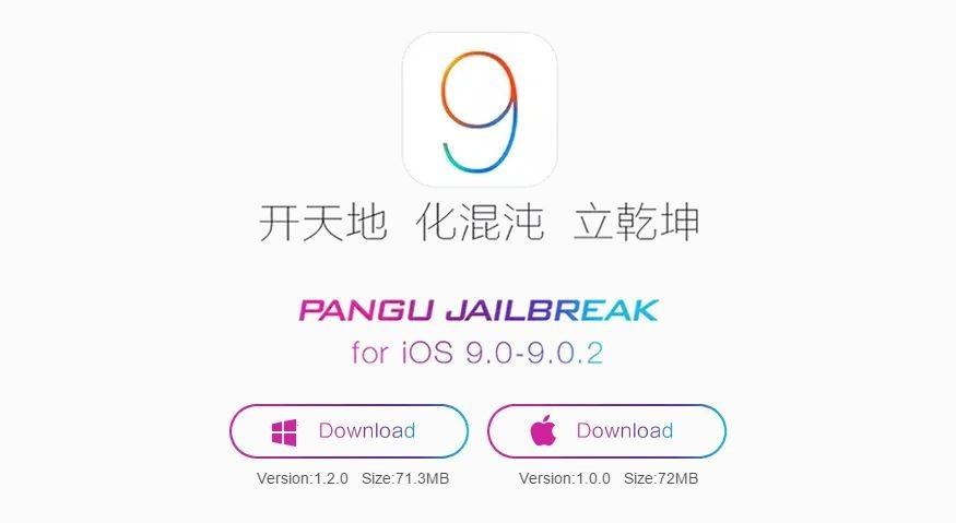 Вышла утилита для джейлбрейка iOS 9.0–9.0.2 для OS X