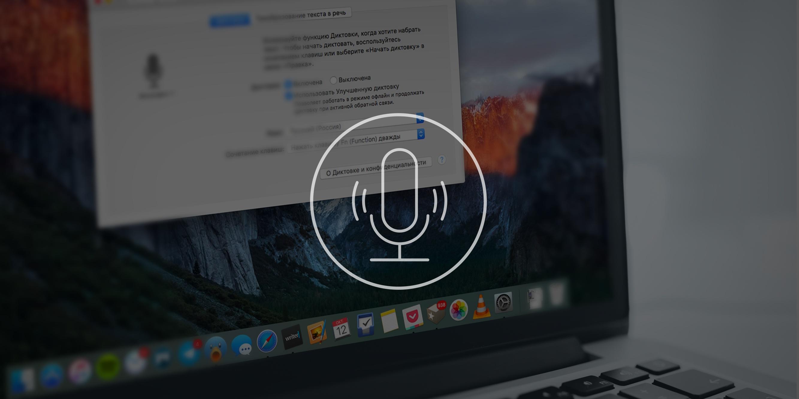 Как использовать диктовку из OS X El Capitan в качестве Siri