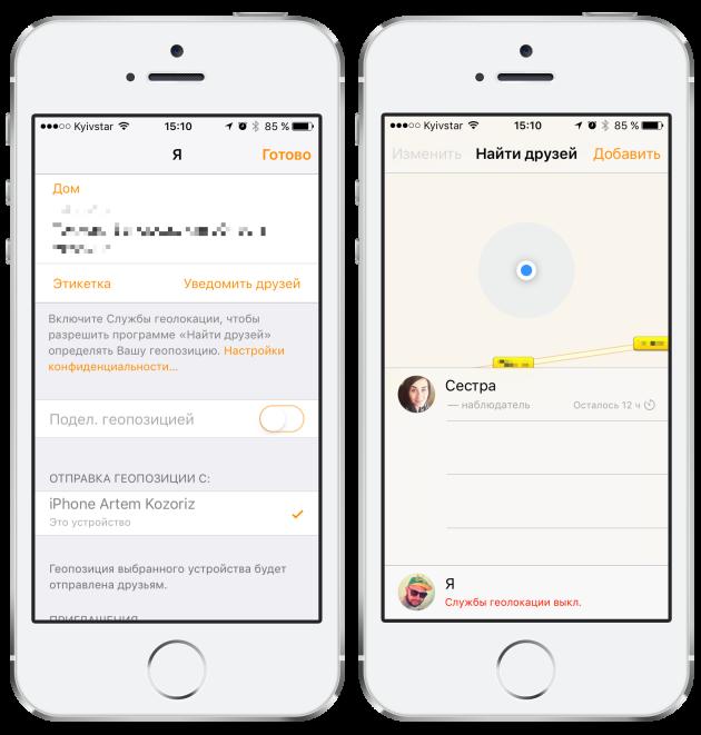 Геолокация iphone как найти человека