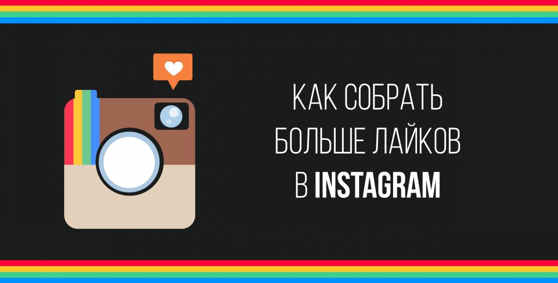 ИНФОГРАФИКА: Как получать больше лайков в Instagram