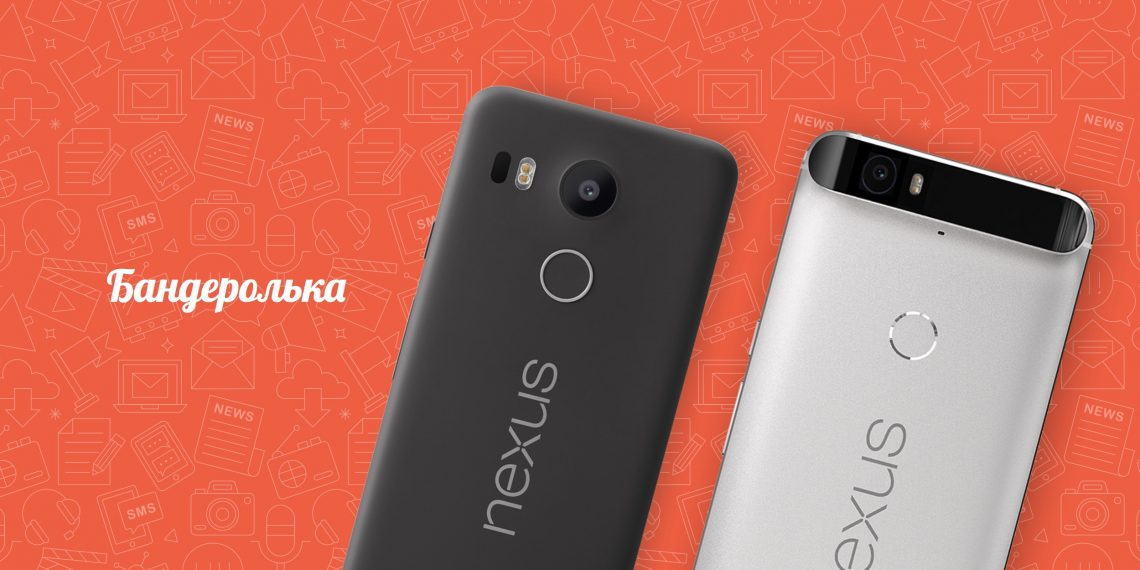Как купить Nexus 5X и Nexus 6P на треть дешевле