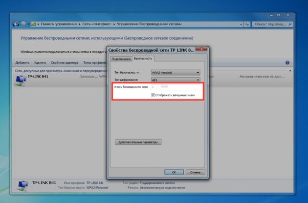 пароль wi-fi в настройках сети Windows