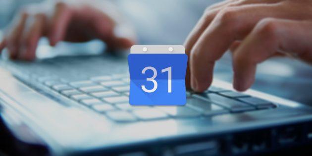 Google Calendar научился восстанавливать удалённые события