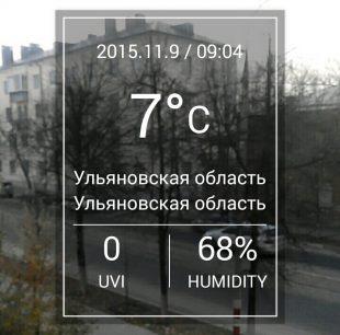 Rooti CliMate: осень в Ульяновске