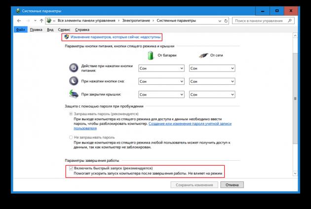 Как ускорить запуск Windows 10: включить быстрый запуск