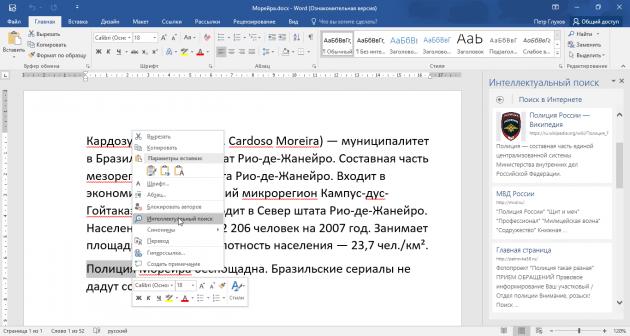 Интеллектуальный поиск Bing в Microsoft Office 2016