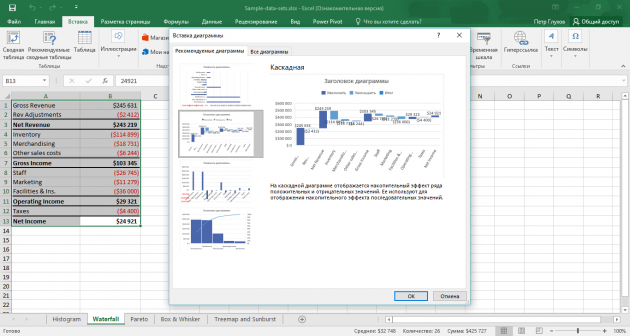 Каскадная диаграмма в Excel 2016