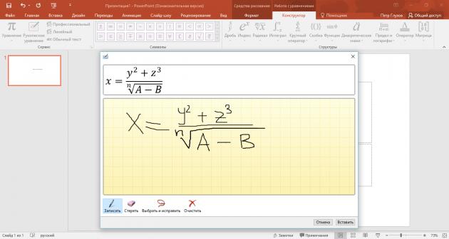 Написание формул от руки в PowerPoint 2016