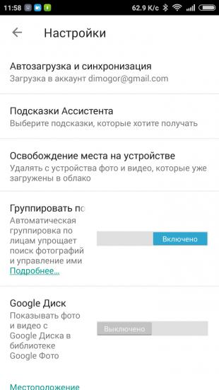 Google Photos free space