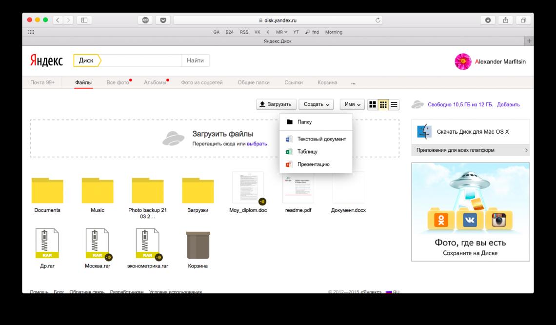 В веб-версии «Яндекс.Диска» теперь можно создавать документы, таблицы и презентации