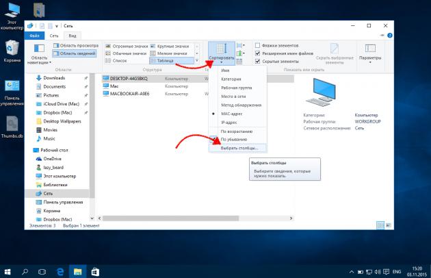 Проводник Windows: отображение карты сети