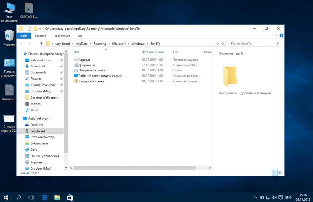 Проводник Windows: расширенное меню «Отправить»