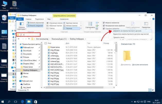 Проводник Windows: шорткаты на панели быстрого доступа