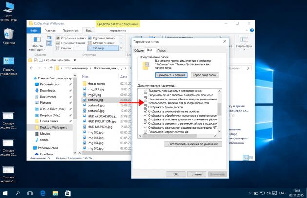 Проводник Windows: использование чекбоксов для выделения