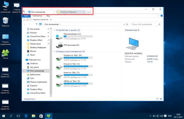 Проводник Windows: поддержка вкладок