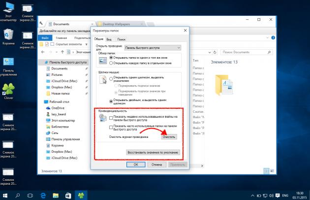 Проводник Windows: отключение показа последних файлов и папок