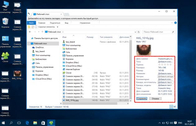 Проводник Windows: добавление тегов и комментариев к файлам