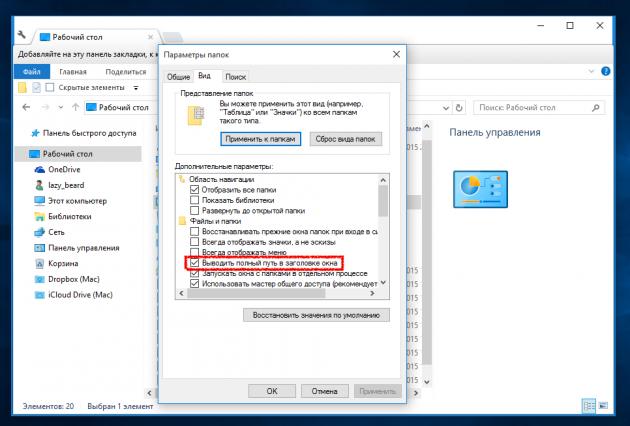 Проводник Windows: отображение полного пути в заголовке окна