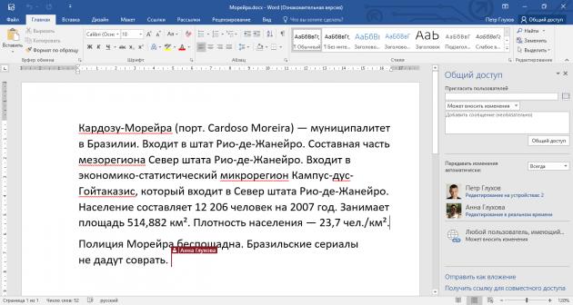 Общий доступ к редактированию документов в Word 2016