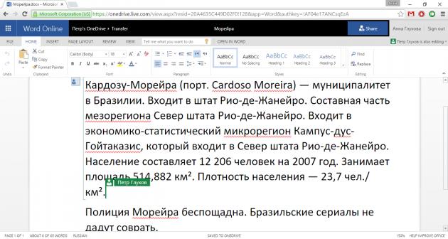 Совместные правки в режиме реального времени в Word Online