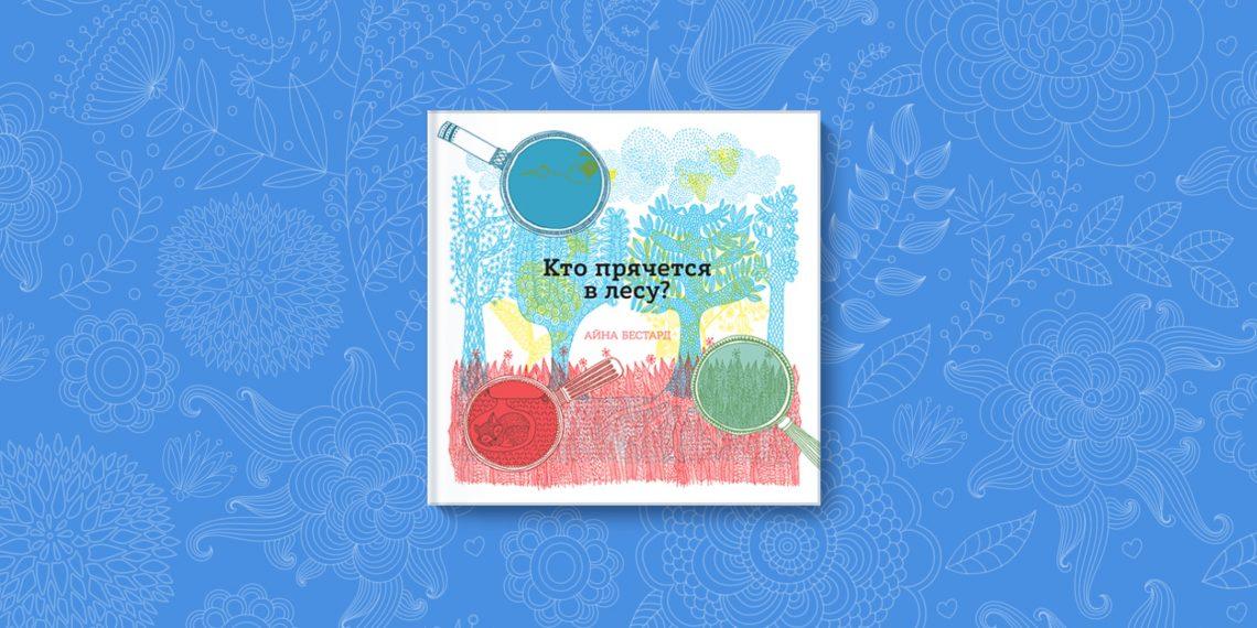 РЕЦЕНЗИЯ: «Кто прячется в лесу», Айна Бестард — книга для детей от 2 до 102 лет