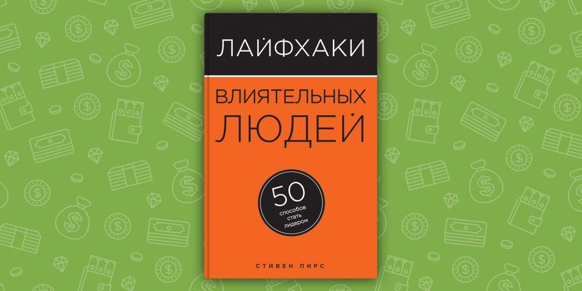 РЕЦЕНЗИЯ: «Лайфхаки влиятельных людей: 50 способов стать лидером», Стивен Пирс