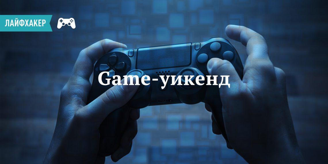 Game-уикенд: лучшие мобильные игры недели
