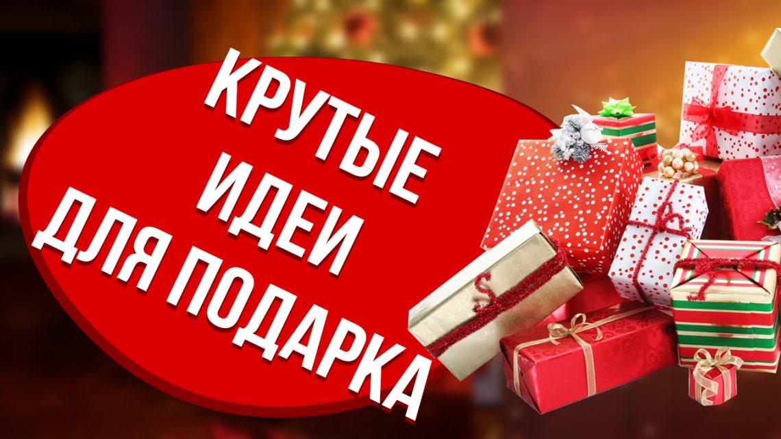ВИДЕО: 14 крутых идей, что подарить на Новый год