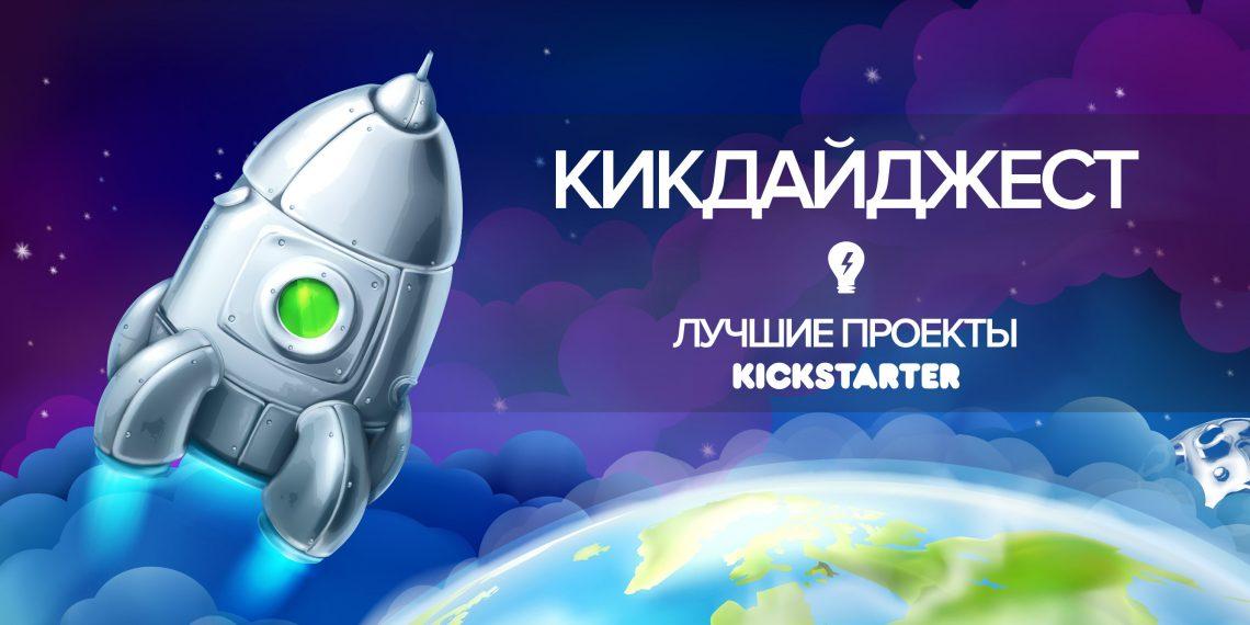 Кикдайджест. Лучшие вещи, которые можно купить на Kickstarter и в других местах