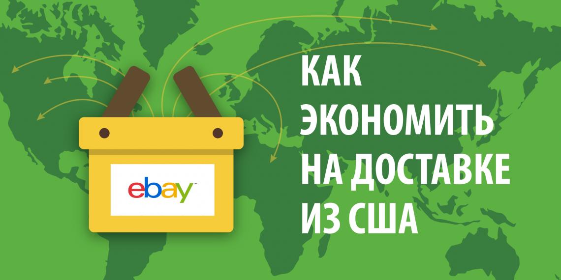 LiteMF: покупаем на eBay с максимальной экономией и удобством