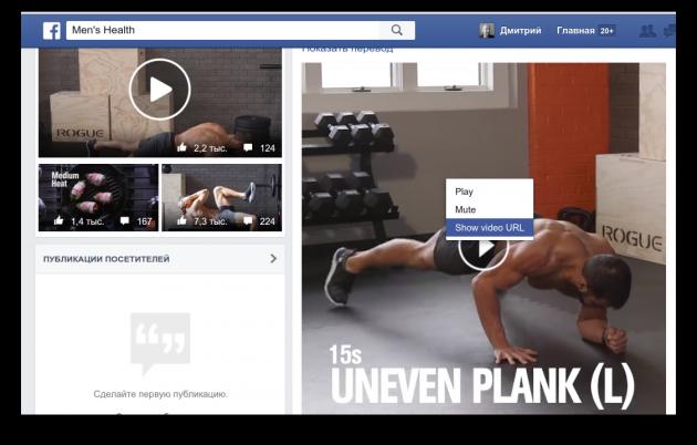 Facebook video url скачать видео facebook