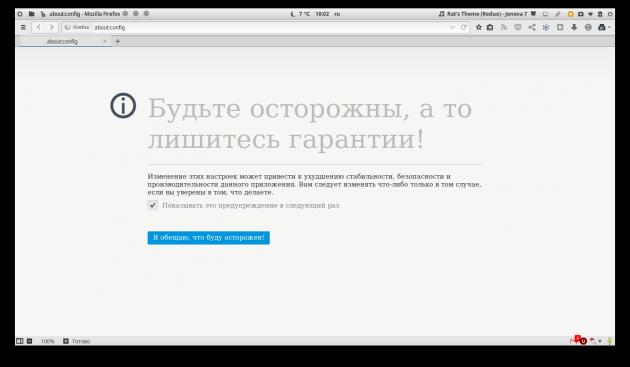 Предупреждение в Firefox