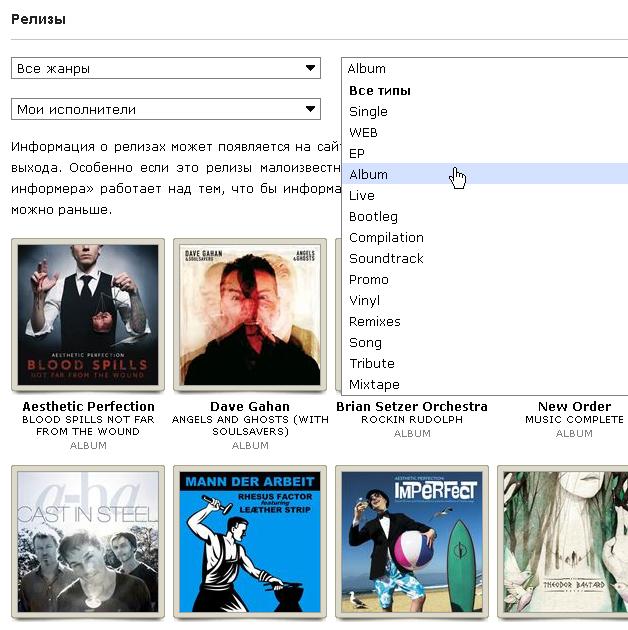 «Музыкальный информер»: релизы