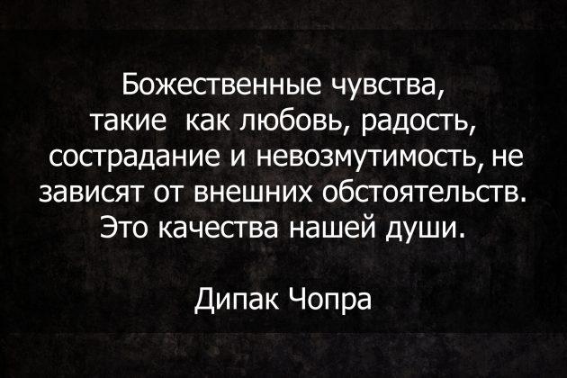 Цитаты великих людей о чувствах