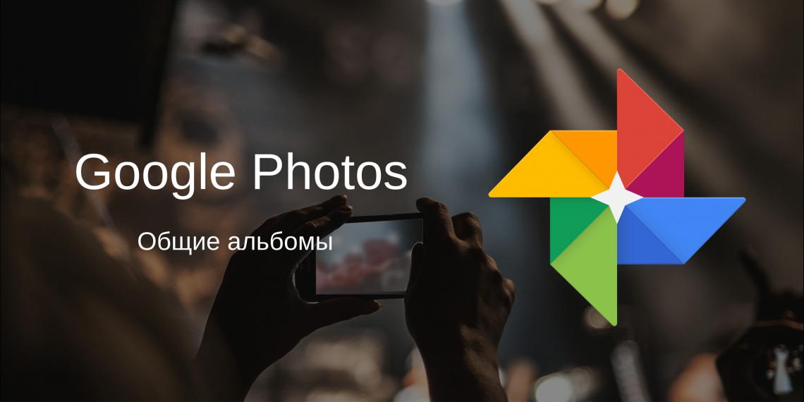 В Google Photos стало легче делиться и получать общие снимки