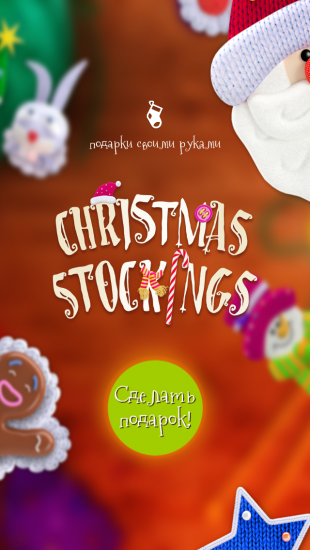 Greeting Cards: Christmas Stockings