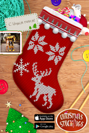 Greeting Cards: Christmas Stockings. Новогодний носок